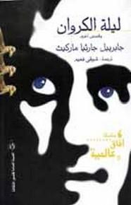 رواية ليلة الكروان ل غابرييل غارسيا ماركيز