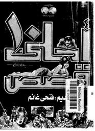 قصة أحلى عشر قصص ل فتحي غانم