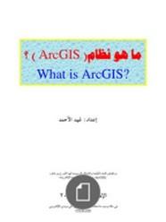 ما هو نظام ArcGIS؟ ل فهد الأحمد | مكتبة ال كتب