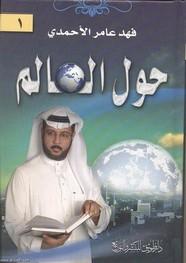 تحميل كتاب حول العالم فهد الاحمدي