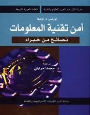أمن تقنية المعلومات - نصائح من خبراء ل لورانس م. أوليفا | مكتبة ال كتب