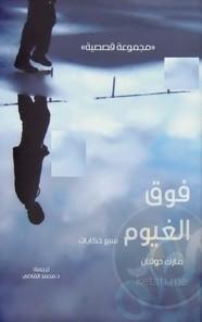 قصة فوق الغيوم ل مارك دوقان