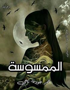 رواية الممسوسة لـ عمر جوده ناجي