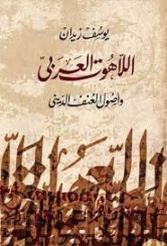 اللآهوت العربى
