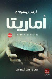 رواية اماريتا لـ عمرو عبد الحميد