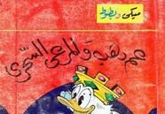 قصة عدد خاص - عم دهب و المرعى السحرى ل مجلة ميكى | مكتبة ال كتب