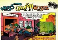 قصة عربة الآيس كريم ل مجلة ميكى