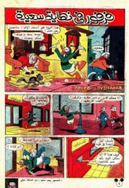 قصة فرفور فى نهاية سعيدة ل مجلة ميكى