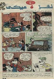 قصة لغز ميكى 4 ل مجلة ميكى