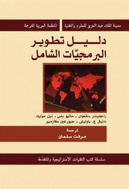 دليل تطوير البرمجيات الشامل ل مجموعة مؤلفين | مكتبة ال كتب