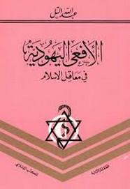 الأفعى اليهودية في معاقل الإسلام