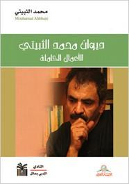 ديوان محمد الثبيتي الأعمال الكاملة ل محمد الثبيتي