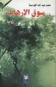 رواية سوق الإرهاب ل محمد القواسمة | مكتبة ال كتب