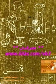 قصة الآتي ل محمد المخزنجي