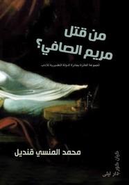 قصة من قتل مريم الصافي ل محمد المنسي قنديل