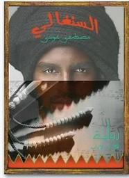رواية السنغالي ل مصطفى موسى