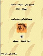 قصة المؤلفات المختارة المجلد الثالث ل مكسيم غوركي