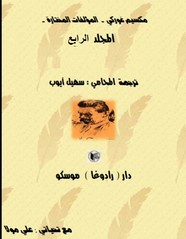 قصة المؤلفات المختارة المجلد الرابع ل مكسيم غوركي