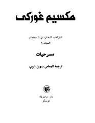 المؤلفات المختارة المجلد السادس المسرحيات ل مكسيم غوركي | مكتبة ال كتب