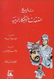 تاريخ المعتقدات والأفكار الدينية - الجزء الثالث ل ميرسيا الياد