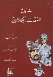 تاريخ المعتقدات والأفكار الدينية - الجزء الثانى ل ميرسيا الياد