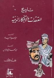 تاريخ المعتقدات والأفكار الدينية - الجزء الأول ل ميرسيا الياد