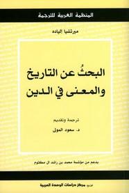 البحث عن التاريخ والمعنى في الدين ل ميرسيا الياد