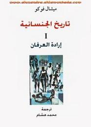 تاريخ الجنسانية - الجزء الأول - إرادة العرفان ل ميشيل فوكو