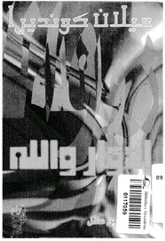 رواية إدوار والله ل ميلان كونديرا   مكتبة ال كتب