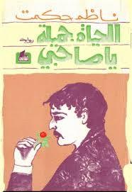 رواية الحيات جميلة يا صاحبي ل ناظم حكمت   مكتبة ال كتب
