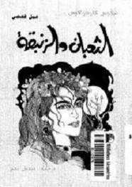 رواية الثعبان والزنبقة ل نيكوس كازانتزاكي   مكتبة ال كتب