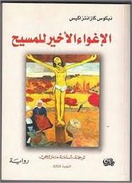 رواية الإغواء الأخير للمسيح ل نيكوس كازانتزاكي   مكتبة ال كتب
