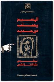 رواية المسيح يصلب من جديد ل نيكوس كازانتزاكي   مكتبة ال كتب