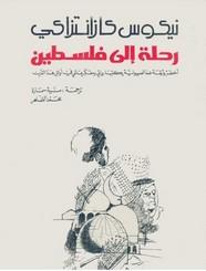 رواية رحلة الى فلسطين ل نيكوس كازانتزاكي   مكتبة ال كتب