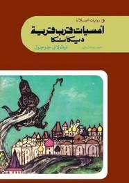 رواية أمسيات قرب قرية ديكانكا - الجزء الثانى ل نيكولاي غوغل   مكتبة ال كتب