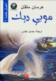 رواية موبي ديك ل هرمان ملفل   مكتبة ال كتب
