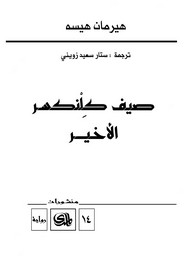 رواية صيف كلينكسر الأخير ل هرمان هسه