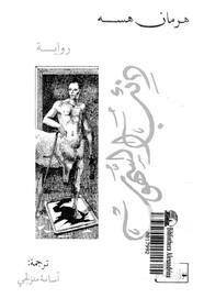رواية ذئب السهوب ل هرمان هسه | مكتبة ال كتب