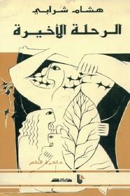 رواية الرحلة الأخيرة ل هشام شرابي | مكتبة ال كتب