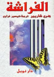 رواية الفراشة ل هنري شاريير | مكتبة ال كتب