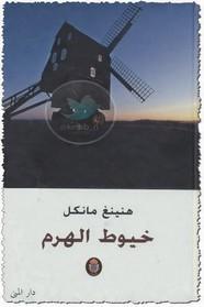 رواية خيوط الهرم ل هنينغ مانكل | مكتبة ال كتب