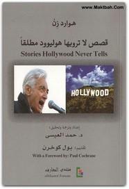 قصة قصص لا ترويها هوليوود مطلقا ل هوارد زن