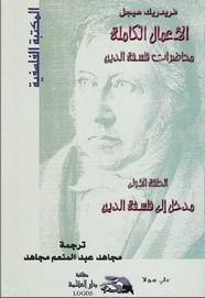 محاضرات فلسفة الدين - مدخل الى فلسفة الدين ل هيجل