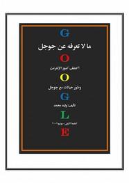 ما لا تعرفه عن جوجل - اكتشف كنوز الإنترنت - وطور حياتك مع جوجل ل وليد محمد | مكتبة ال كتب