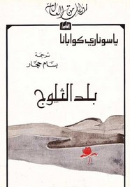 رواية بلد الثلوج ل ياسوناري كاواباتا | مكتبة ال كتب