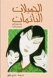رواية الجميلات النائمات ل ياسوناري كاواباتا | مكتبة ال كتب
