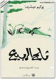 رواية ثلج الربيع ل يوكيو ميشيما | مكتبة ال كتب