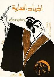 رواية الجياد الهاربة ل يوكيو ميشيما | مكتبة ال كتب