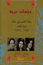 رواية بجعات برية دراما الصين في حياة نساء ثلاثة ل يونغ تشانغ | مكتبة ال كتب