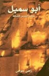 أبو سمبل معابد الشمس المشرقة